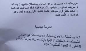 Ντοκουμέντο: Αυτό είναι το φυλλάδιο που μοιράζει η ΕΛ.ΑΣ. στους πρόσφυγες της Ειδομένης