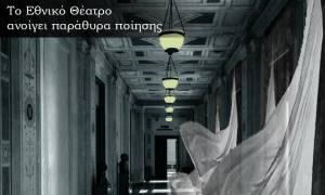 Παγκόσμια Ημέρα Ποίησης στο Εθνικό Θέατρο