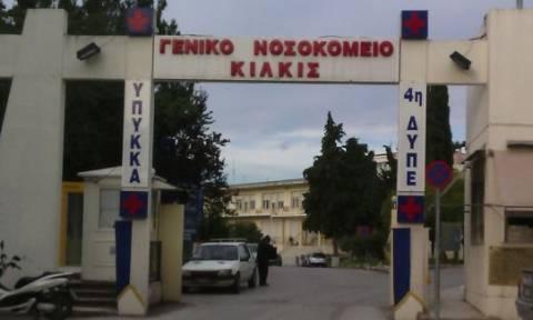 Ψύλλοι εμφανίστηκαν στο Γενικό Νοσοκομείο Κιλκίς