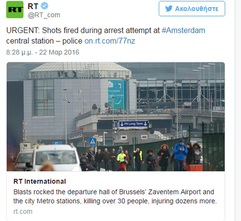 Έκτακτο: Πυροβολισμοί και στο Άμστερνταμ
