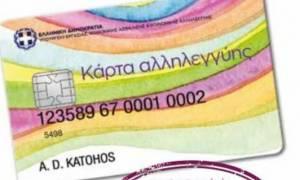 Κάρτα σίτισης - αλληλεγγύης: Μπήκαν τα χρήματα της ένατης δόσης