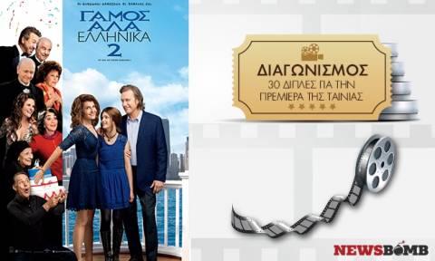 Διαγωνισμός Newsbomb.gr: Κερδίστε 30 διπλές προσκλήσεις για την πρεμιέρα του «Γάμος αλά Ελληνικά 2»