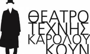 Άνοιξη στο Θέατρο Τέχνης με 5 νέες παραγωγές