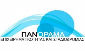 Πανόραμα Επιχειρηματικότητας από 1η έως 3 Απριλίου