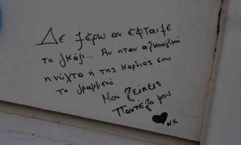 Μνημόσυνο Παντελίδη : Γέμισαν οι τοίχοι του Νεκροταφείου απο μηνύματα (photos)