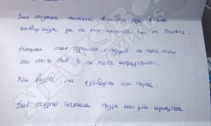 Συγκινητικό γράμμα μιας 4χρονης από την Κύπρο στους πρόσφυγες: «Να βάλετε μια κλειδαριά στην πόρτα»
