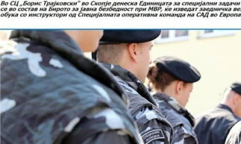 Σκόπια: Αμερικανοί εκπαιδεύουν μονάδα των σωμάτων ασφαλείας