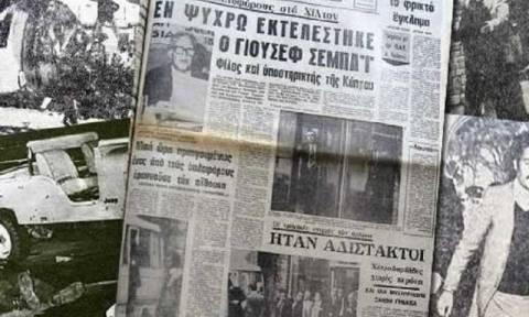 Αεροπειρατεία Λάρνακα: 38 χρόνια πριν, 16 νεκροί...