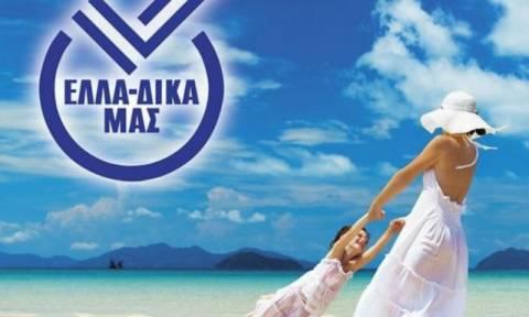 «ΕΛΛΑ – ΔΙΚΑ ΜΑΣ»: Κίνηση «ματ» από 16 Ελληνικές επιχειρήσεις