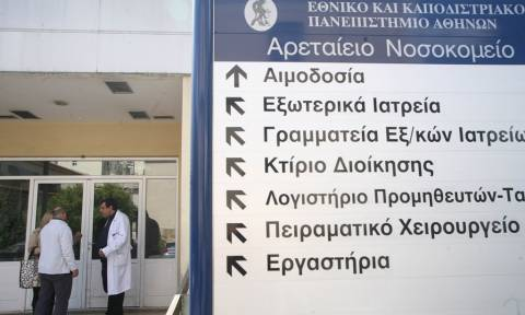 Τμήμα Βραχείας Νοσηλείας στο Αρεταίειο Πανεπιστημιακό Νοσοκομείο