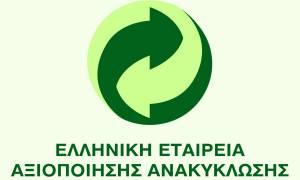 ΕΕΑΑ: Σημαντική χρονιά για την ανακύκλωση συσκευασιών στον μπλε κάδο