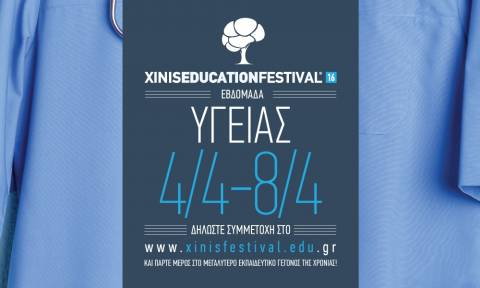 XINIS EDUCATION FESTIVAL 2016: 4-8 Απριλίου η Εβδομάδα Υγείας με 16 δωρεάν σεμινάρια