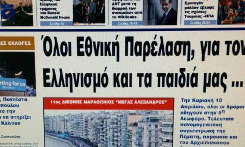 Greek News: Τα 13α γενέθλια της δίγλωσσης εβδομαδιαίας ελληνοαμερικανικής εφημερίδας