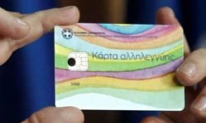 Κάρτα σίτισης: Πότε θα πιστωθεί η δέκατη δόση