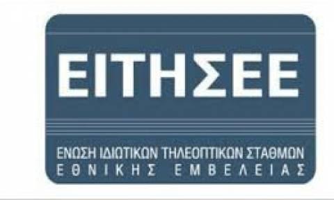 ΕΙΤΗΣΕΕ: Να αποκαταστήσει το ΔΣ της ΕΣΗΕΑ την τιμή όσων εθίγησαν από το Πειθαρχικό