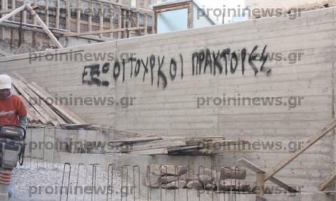 Καβάλα: Έγραψαν συνθήματα και πέταξαν γουρουνοκεφαλή στο υπό ανέγερση Μουσείο Προσφυγικού Ελληνισμού