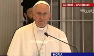 Επίσκεψη Πάπα στη Μυτιλήνη - Ποντίφικας σε πρόσφυγες: «Δεν είστε μόνοι»