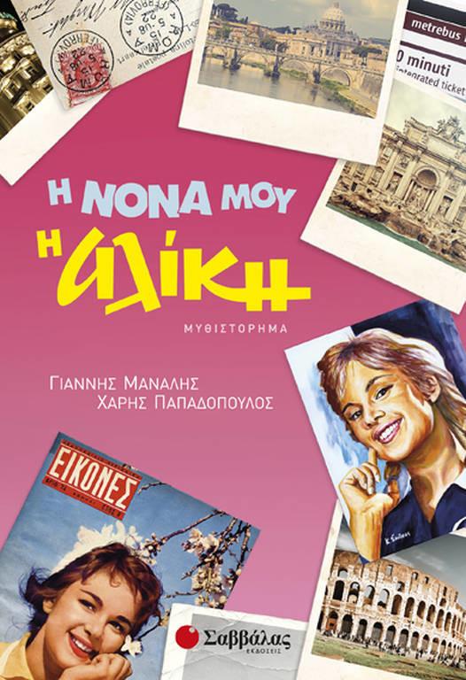 «Η νονά μου η Αλίκη»: Το νέο μυθιστόρημα των Γ. Μανάλη και Χ. Παπαδόπουλου