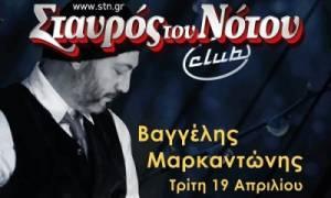 Ας έρθει τώρα η βροχή: Ο Βαγγέλης Μαρκαντώνης live στο Σταυρό του Νότου club