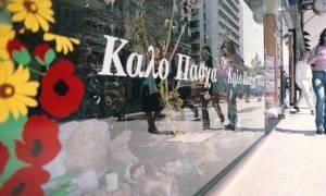 Εορταστικό ωράριο Πάσχα 2016: Ξεκινά την Τετάρτη - Πώς θα λειτουργήσουν τα καταστήματα