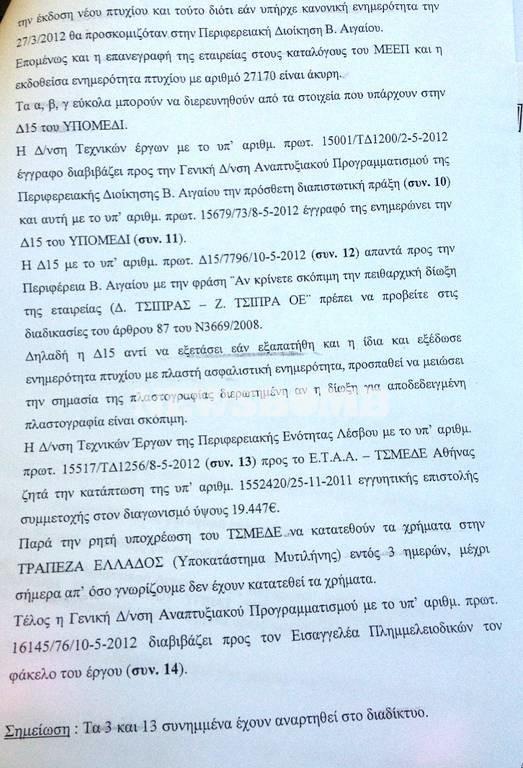 Η άγνωστη «φουρτούνα» της οικογένειας Τσίπρα στο Βόρειο Αιγαίο
