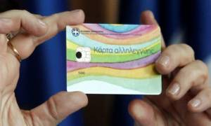 Κάρτα σίτισης: Πότε θα πιστωθεί η επόμενη δόση