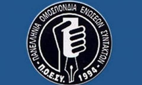 ΠΟΕΣΥ: Η απεργία συνεχίζεται και τη Μ. Τρίτη