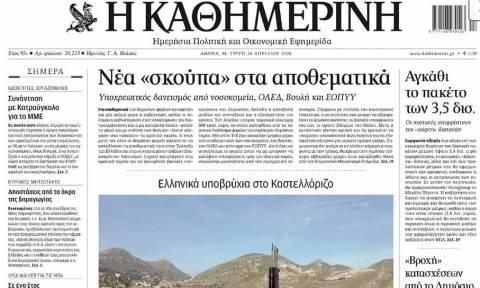 Σε ψηφιακή μορφή κυκλοφόρησε σήμερα (26/04) η εφημερίδα «Καθημερινή»
