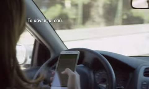 Πάσχα 2016: «Πρόσεχε το δρόμο, όχι το κινητό»