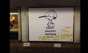 Ο Σνούπι έχει το δικό του μουσείο στο Τόκιο