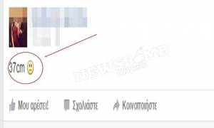 Τελικά τι είναι αυτό που αναρτούν οι γυναίκες στο Facebook; (photo)