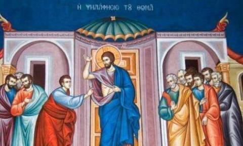 Εορτή του Αγίου και Αποστόλου Θωμά