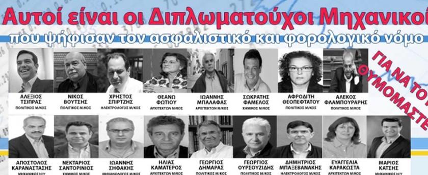 Το ΤΕΕ αποκηρύσσει όσα μέλη του ψήφισαν το ασφαλιστικό! (pic)