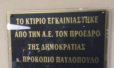 Ξάνθη: Η…γκάφα στην πινακίδα κτηρίων που εγκαινίασε ο Παυλόπουλος (pic)