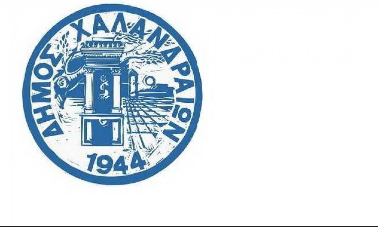Δήμος Χαλανδρίου: Θέσεις εργασίας