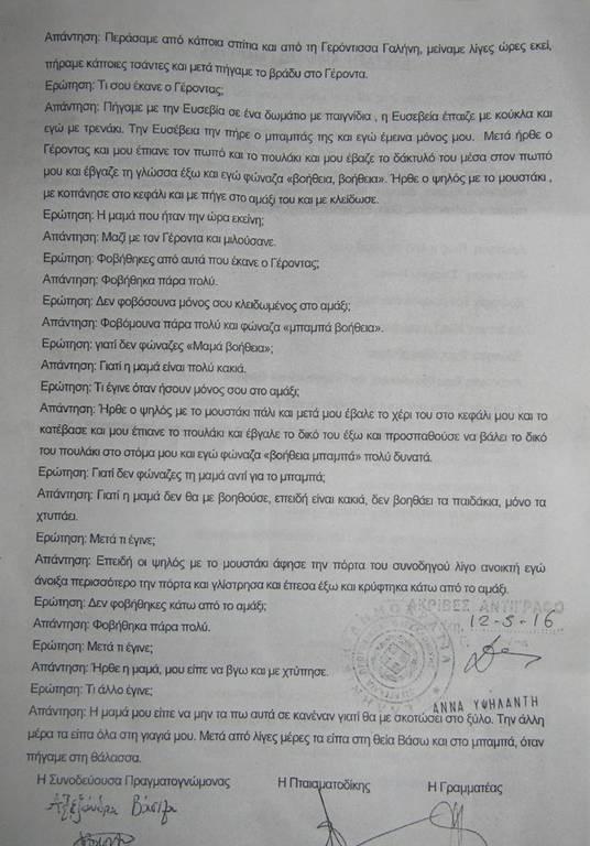 Σοκ στο Πανελλήνιο: Αρχιμανδρίτης ασελγούσε σε 5χρονο μέσα στο Μοναστήρι