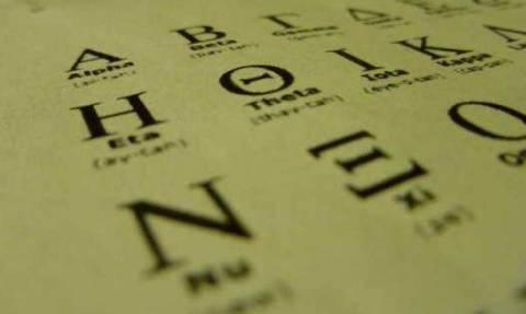 Μελβούρνη: Γυμνάσιο καταργεί την διδασκαλία ελληνικής γλώσσας