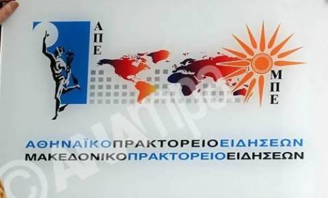 Σχέδια για Ράδιο-ΑΠΕ και στην Αθήνα