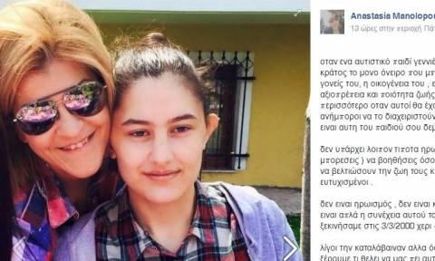 Το συγκλονιστικό μήνυμα της οικογένειας Νικολόπουλου και η κίνηση ανθρωπιάς με τη δωρεά οργάνων