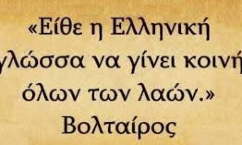 Η προώθηση της ελληνικής γλώσσας, στόχος της Ομογένειας Αυστραλίας