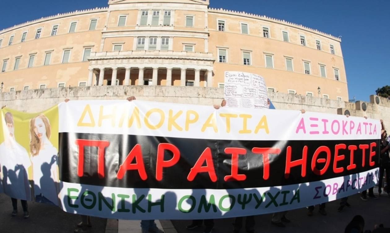 «Παραιτηθείτε» φώναξαν χιλιάδες διαδηλωτές έξω από τη Βουλή