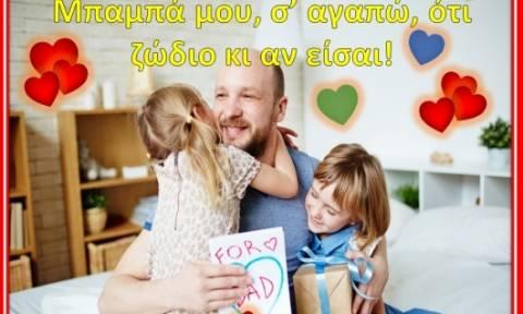 Ημέρα του Πατέρα 2016: Σε ευχαριστώ μπαμπά, ό,τι ζώδιο κι αν είσαι