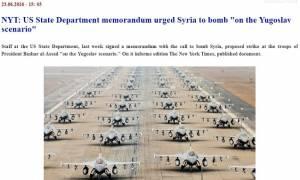 NYT: Τα γεράκια του Στέιτ Ντιπάρτμεντ πρότειναν «γιουγκοσλαβικό σενάριο» κατά της Δαμασκού
