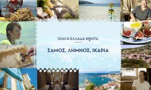 Στο elladakonta.gr τα «μυστικά» Σάμου, Λήμνου και Ικαρίας!