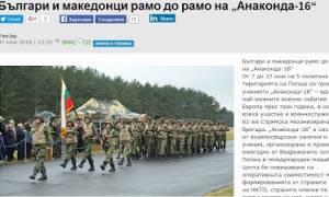 Στην άσκηση «Ανακόντα -16» Βούλγαροι και Σκοπιανοί