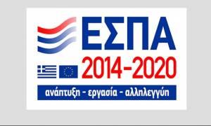 Τα προγράμματα ΕΣΠΑ της περιόδου 2014-2020 συνεχίζονται κανονικά