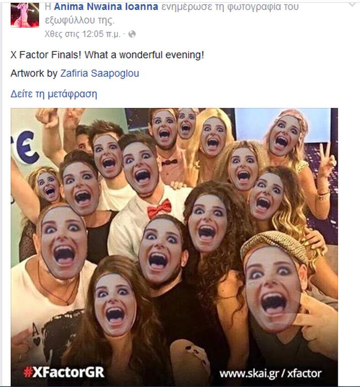 Η Νωαίνα τα… ξανάδειξε σε όσους την κατηγόρησαν για την απουσία της στον τελικό του X Factor! (pic)