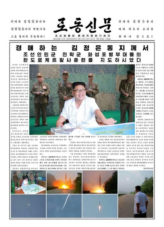 Βόρεια Κορέα: Ο Κιμ Γιονγκ Ουν ποζάρει με τους βαλλιστικούς πυραύλους για πρωτοσέλιδο (Pic)