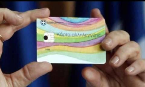 Κάρτα σίτισης: Ενεργοποιείται σήμερα (23/7) για 148.044 δικαιούχους