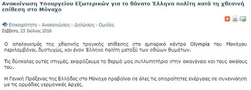 Έκτακτο-Επίθεση Μόναχο: Το ελληνικό υπουργείο Εξωτερικών επιβεβαιώνει το θάνατο Έλληνα